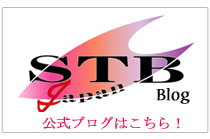 STBJapanブログ